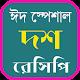 ঈদ স্পেশাল রেসিপি for Android