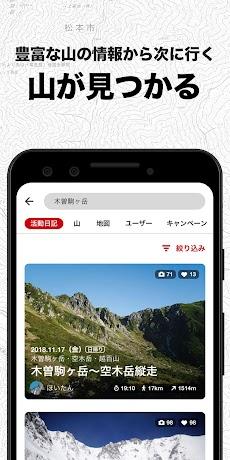 YAMAP / ヤマップ   シェアNo.1登山GPSアプリのおすすめ画像5
