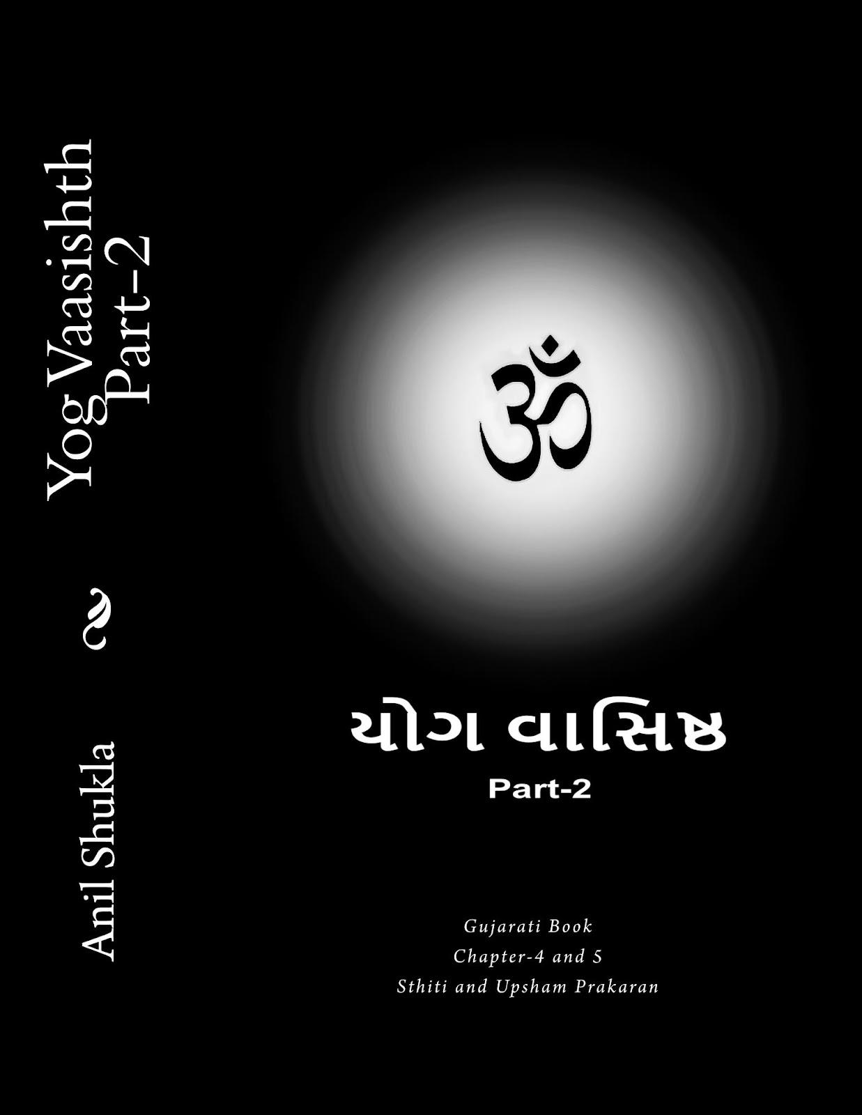 GujaratiYog_Vaasish_Part-2.jpg