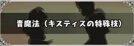 FF8_青魔法