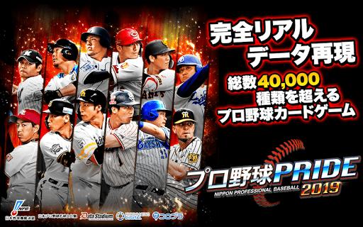 プロ野球PRIDE 1.9.36 screenshots 1