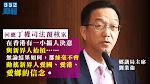 劉業強:丁權案結果絲毫不動搖新界人愛國愛港信念 鄉議局必為政府堅強後盾
