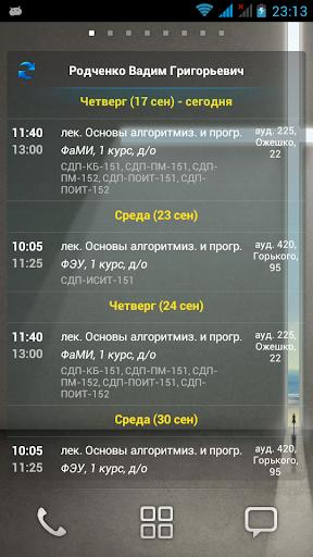 ГрГУ Расписание занятий Pro