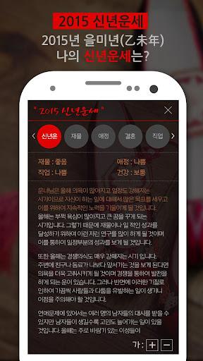 【免費娛樂App】스마트운세-사주,운세,토정비결,궁합,타로 무료어플-APP點子