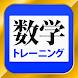 数学トレーニング(中学1年・2年・3年の数学計算勉強アプリ) - Androidアプリ
