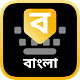 Download Bangla Keyboard with Bangla Stickers For PC Windows and Mac