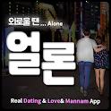 얼론 ♀ 외로울땐... Alone ♂ 솔로 돌싱 싱글 독신들의 만남 채팅 소개팅 데이트앱 icon