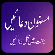 Masnoon Dua Jannat Mein Ghar  Icon