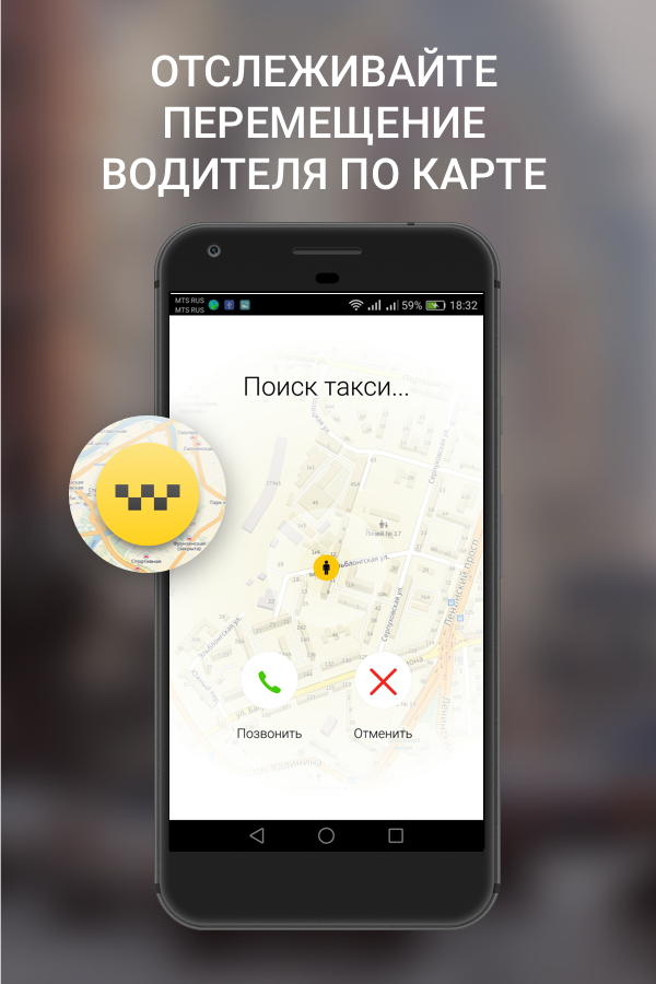 Такси Минутка- screenshot