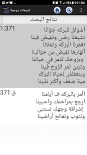 ترنيمات روحية Spiritual Songs - Tarnimat Ro7ia - náhled