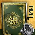อัลกุรอาน (คัมภีร์กุรอาน) Thai Quran Audio MP3 icon