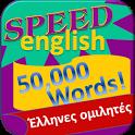 Εκμάθηση Αγγλικής 50000 λέξεις icon