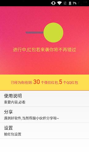 Get WeChat Luck Money