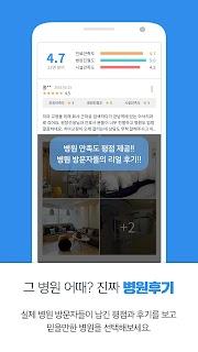 똑닥 - 전국민 병원찾기 앱 screenshot 02