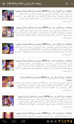 ابراج الفلكي ابوصابر لعام 2016