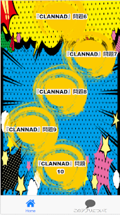 Quiz for『CLANNAD』クラナド 非公認検定 全50問 - náhled