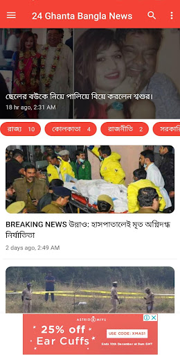 24 Ghanta Bangla News screenshot 2