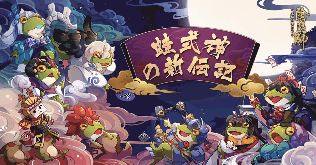 蛙式神伝記