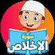 سورة الاخلاص - القرآن للاطفال for PC-Windows 7,8,10 and Mac
