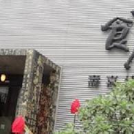 八豆食府壽喜燒專門店(公益店)