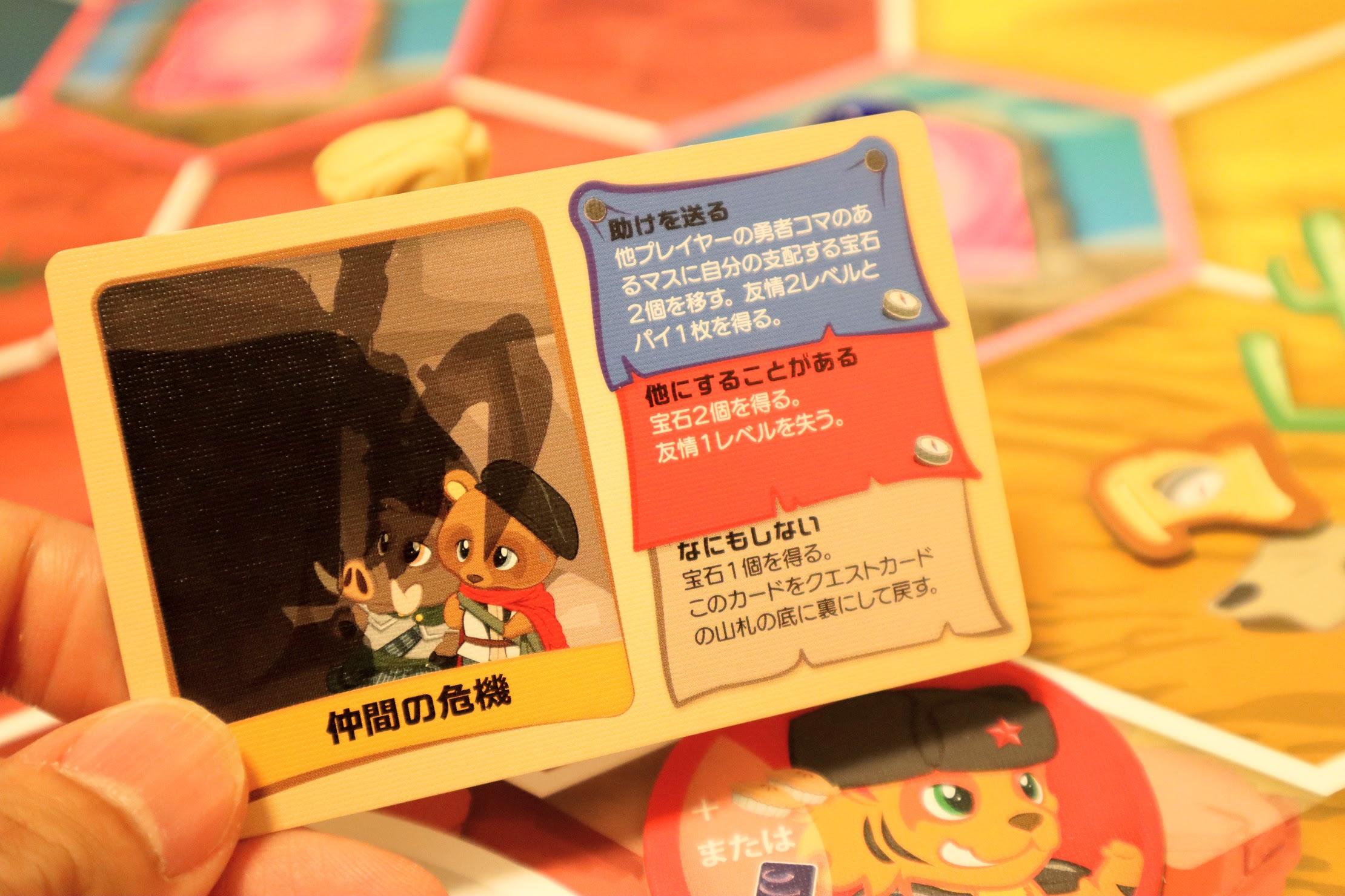 クエストカード:マイ・リトル・サイズ