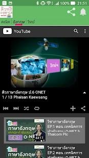 ติวฟรี O-net ป.6 ออนไลน์ - náhled