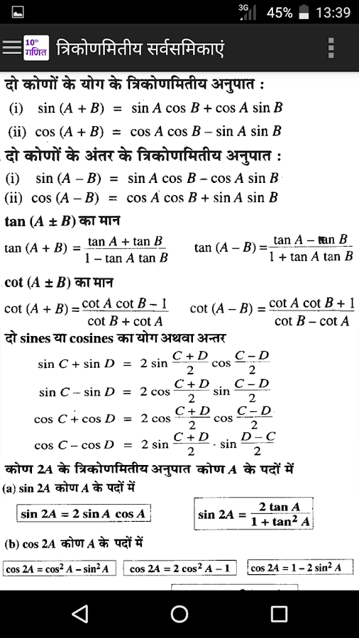online math classes in hindi