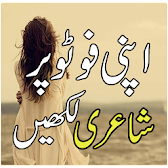 Urdu Poetry on Photo APK Icon