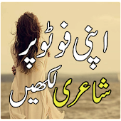 Urdu Poetry on Photos - write urdu text on images