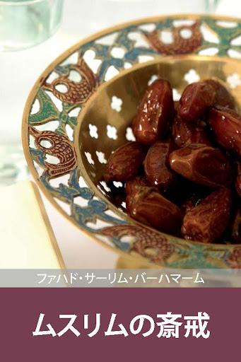 イスラームにおける断食