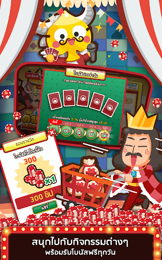 Dummy u0e14u0e31u0e21u0e21u0e35u0e48 - Casino Thai  gameplay | by HackJr.Pw 3