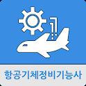 항공기체정비기능사 icon