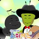 루미키즈 키즈유아동화:개미와베짱이(Full)
