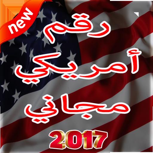 رقم أمريكي مجاني  2018