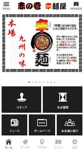赤の壱 辛麺屋