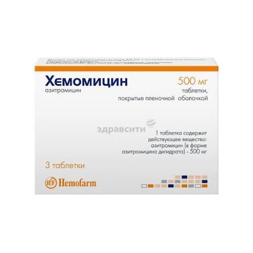 Хемомицин таблетки п.п.о. 500мг 3 шт.
