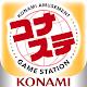 コナステ (game)