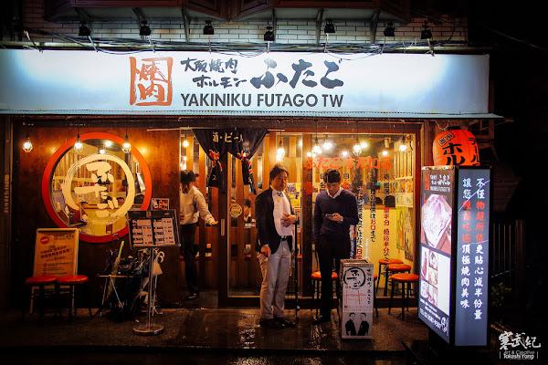 中山區‧大阪燒肉雙子Futago 林森店|超喧囂大阪流日式燒肉‧下班快來喝酒吃肉!