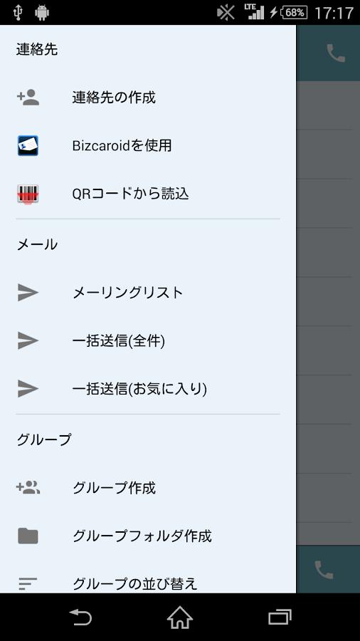 gContacts - screenshot