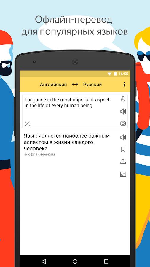 Скачать приложение Snapchat на Андроид …