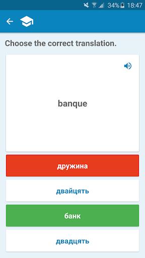 French-Ukrainian Dictionary Apk Download 4