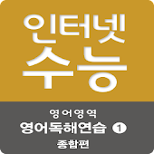 EBS 2016 인터넷수능 영어독해연습1 종합편