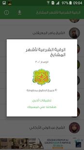 الرقية الشرعية لأشهر المشايخ - náhled