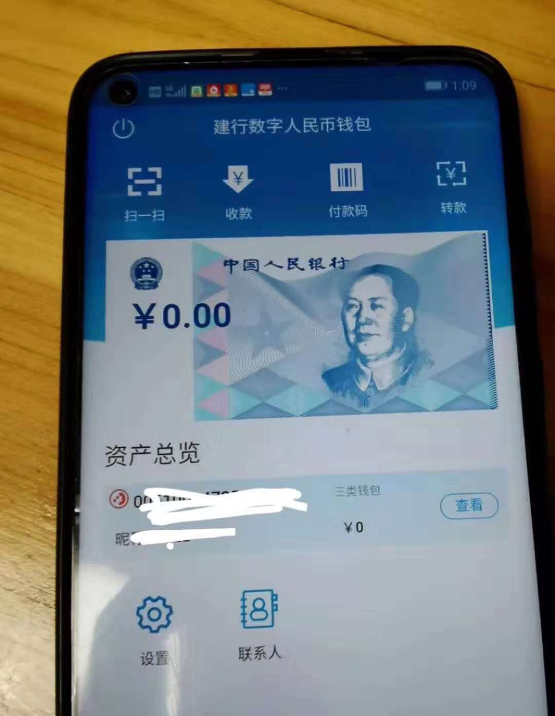 Image showing the alpha version of China Construction Bank's DCEP app