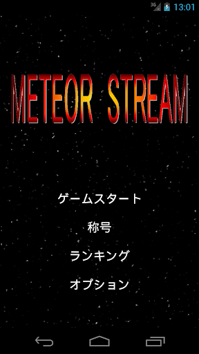METEOR STREAM