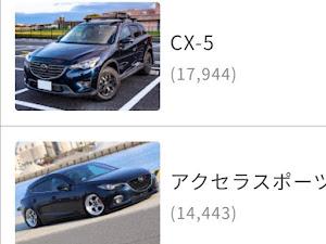 CX-5 KE系 のカスタム事例画像 タクヤン・カンチェラーラさんの2021年08月28日10:40の投稿