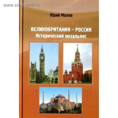 Великобритания-Россия: Исторический мезальянс