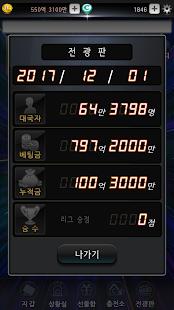 대결! 박보장기 - náhled