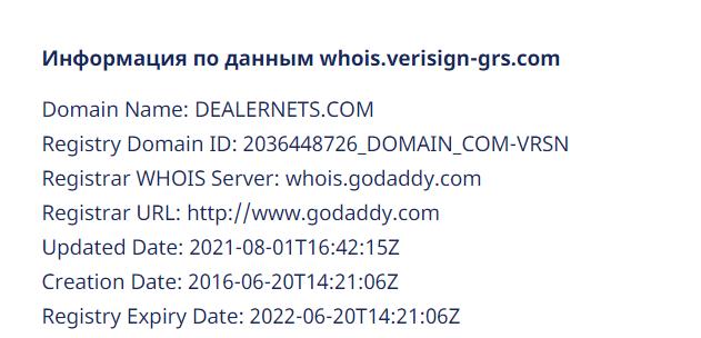 Отзывы о DealerNets: проверенная корпорация или обман?