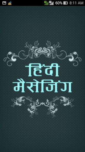 51000+ Hindi SMS Collection